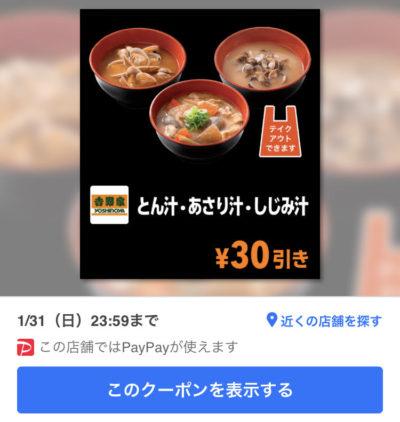吉野家とん汁、あさり汁、しじみ汁30円引き