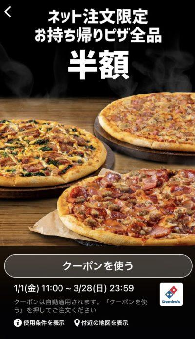 ドミノピザネット注文限定お持ち帰りピザ全品