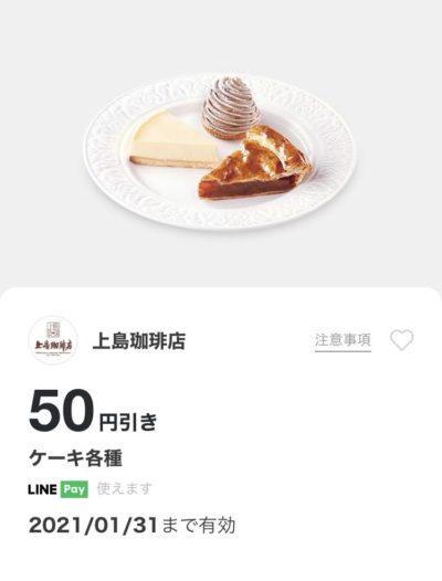 上島珈琲店ケーキ各種50円引き