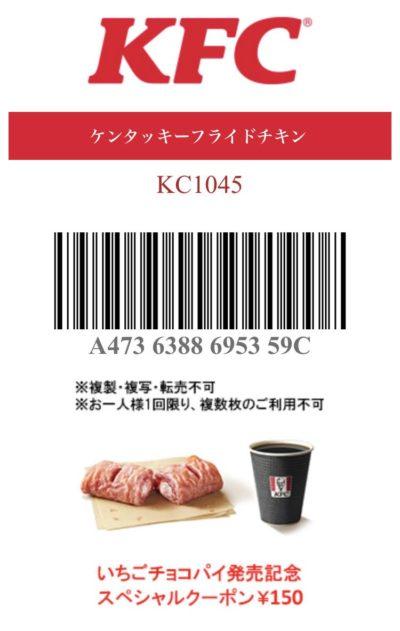 ケンタッキーいちごチョコパイ+挽き立てリッチコーヒー180円引き