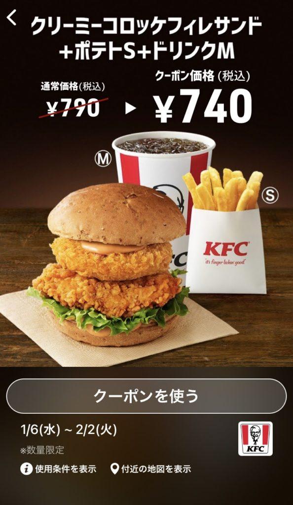 ケンタッキークリーミーコロッケフィレサンド+ポテトS+ドリンクM50円引き