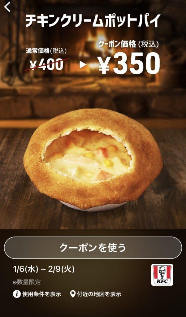 ケンタッキーチキンクリームポットパイ50円引き