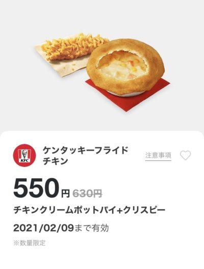 ケンタッキーチキンクリームポットパイ+クリスピー80円引き