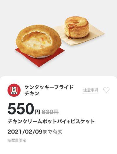 ケンタッキーチキンクリームポットパイ+ビスケット80円引き