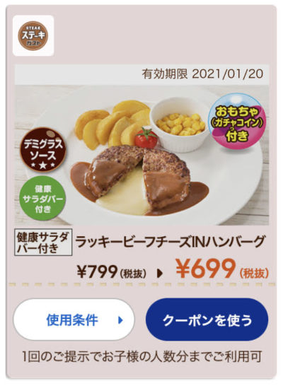 ステーキガストラッキービーフチーズINハンバーグ100円引き
