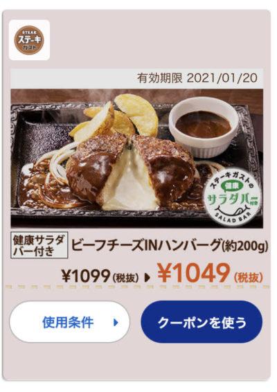 ステーキガストビーフチーズINハンバーグ50円引き