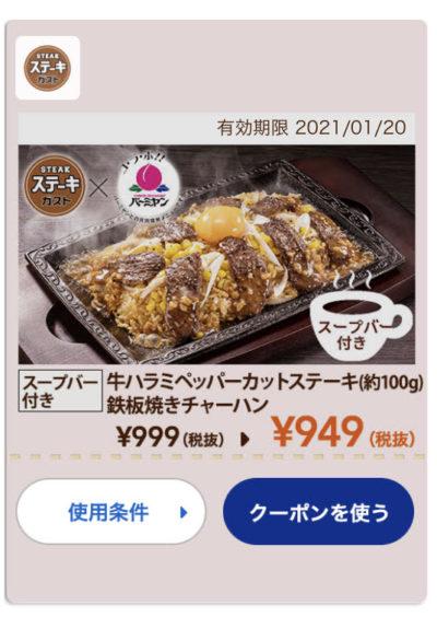 ステーキガスト牛ハラミペッパーカットステーキ100g+鉄板焼きチャーハン50円引き