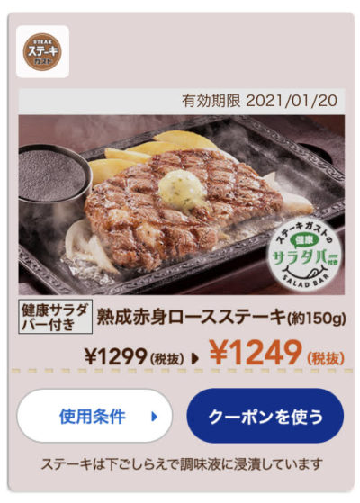 ステーキガスト熟成赤身ロースステーキ150g50円引き