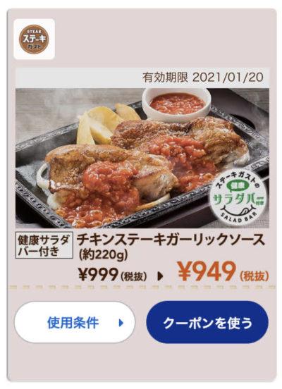 ステーキガストチキンステーキガーリックソース220g50円引き
