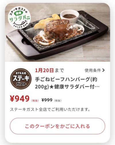ステーキガスト手ごねビーフハンバーグ200g50円引き