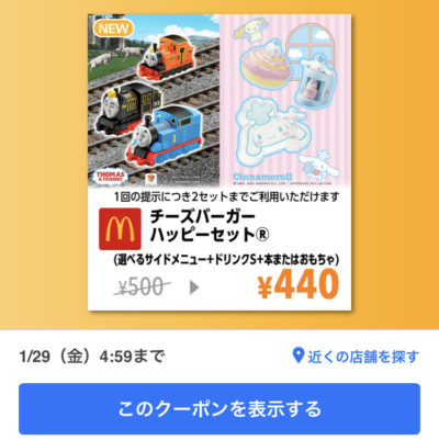 マクドナルドチーズバーガーハッピーセットS440円