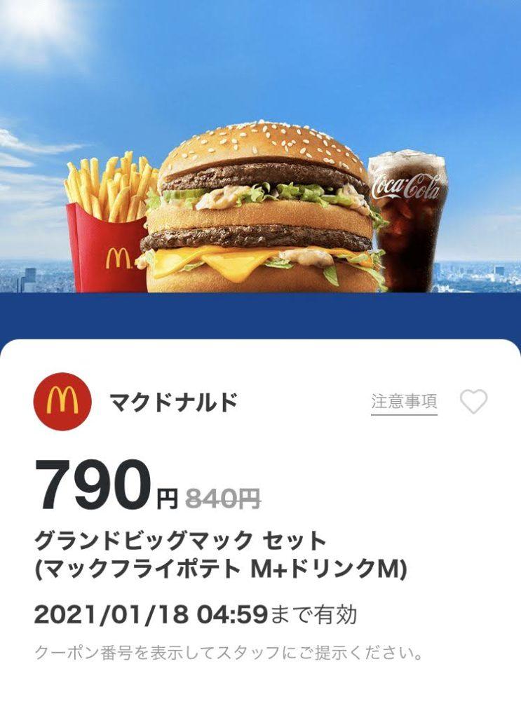 マクドナルドグランドビッグマックMセット50円引き