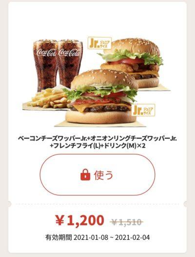 バーガーキングベーコンチーズワッパーJr.+オニオンリングチーズワッパーJr.+ポテトL+ドリンクM2 310円引き
