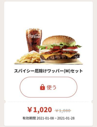 バーガーキングスパイシー厄除けワッパーMセット60円引き