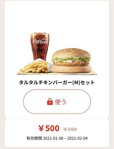 バーガーキングタルタルチキンバーガーMセット90円引き