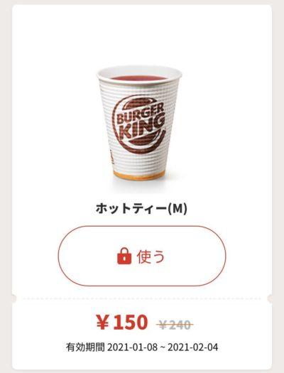 バーガーキングホットティーM90円引き