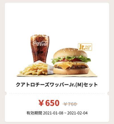 バーガーキングクアトロチーズワッパーJr.Mセット110円引き