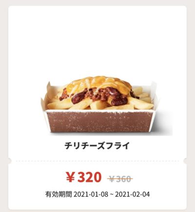 バーガーキングチリチーズフライ40円引き