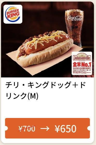 バーガーキングチリ・キングドッグ+ドリンクM50円引き