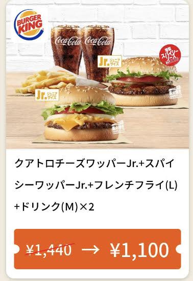 バーガーキングクアトロチーズワッパーJr.+スパイシーワッパーJr.+フレンチフライL+ドリンクM2 340円引き