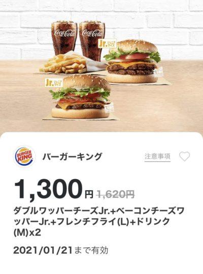 バーガーキングダブルワッパーチーズJr.+ベーコンチーズワッパーJr.+フレンチフライL+ドリンクM2 320円引き