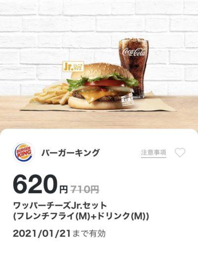 バーガーキングワッパーチーズJr.Mセット90円引き