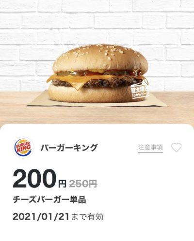 バーガーキングチーズバーガー50円引き