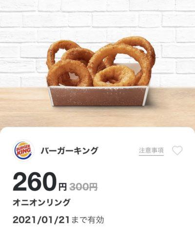 バーガーキングオニオンリング40円引き