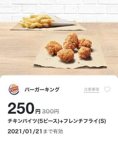バーガーキングチキンバイツ5P+フレンチフライS50円引き