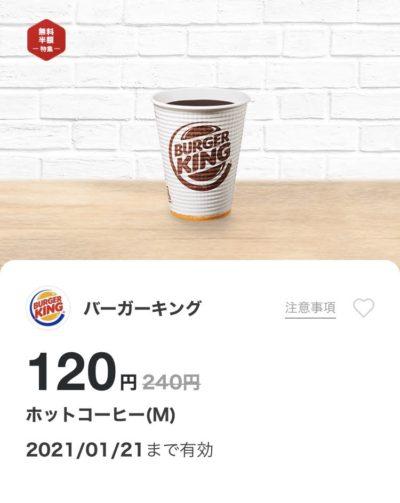 バーガーキングホットコーヒーM120円引き