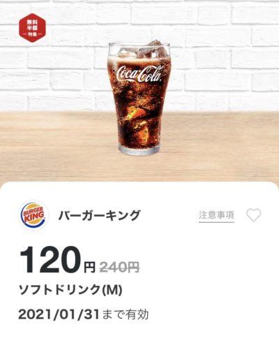 バーガーキングソフトドリンクM120円引き