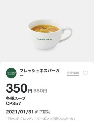 FRESHNESS BURGER各種スープ30円引き