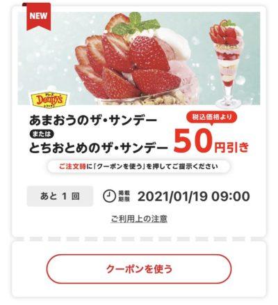 デニーズあまおうまたはとちおとめのザ・サンデー50円引き