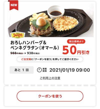 デニーズおろしハンバーグ&ペンネグラタン(オマール)50円引き