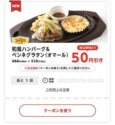 デニーズ和風ハンバーグ&ペンネグラタン(オマール)50円引き