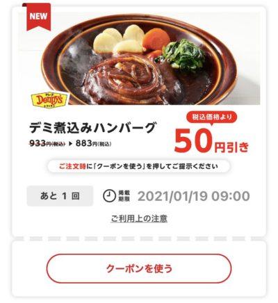 デニーズデミ煮込みハンバーグ50円引き