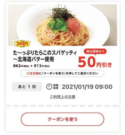 デニーズたらこのスパゲッティ50円引き