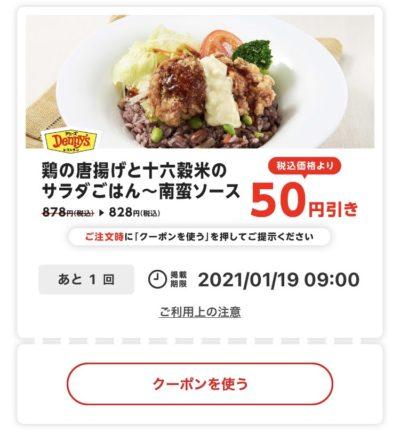 デニーズ鶏の唐揚げと十六穀米サラダごはん50円引き