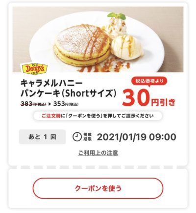 デニーズキャラメルハニーパンケーキSサイズ30円引き