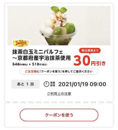 デニーズ抹茶白玉ミニパルフェ30円引き