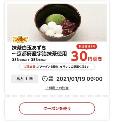 デニーズ抹茶白玉あずき30円引き
