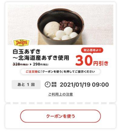 デニーズ白玉あずき30円引き