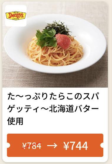 デニーズたらこのスパゲッティ40円引き