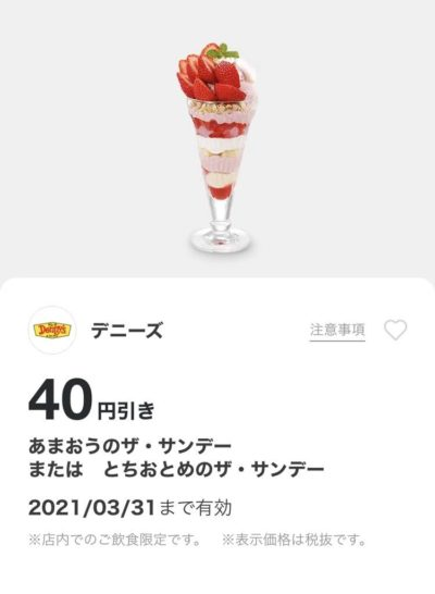 デニーズあまおうまたはとちおとめのザ・サンデー40円引き