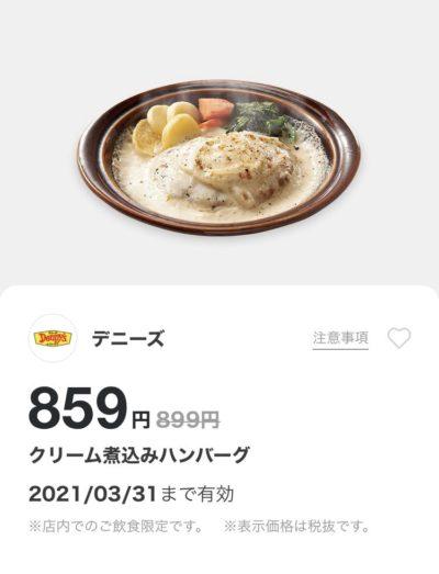 デニーズクリーム煮込みハンバーグ40円引き