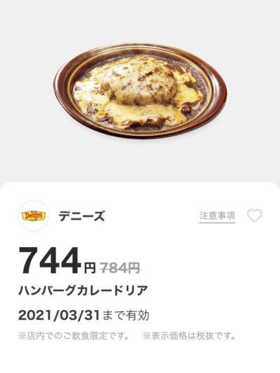 デニーズハンバーグカレードリア40円引き