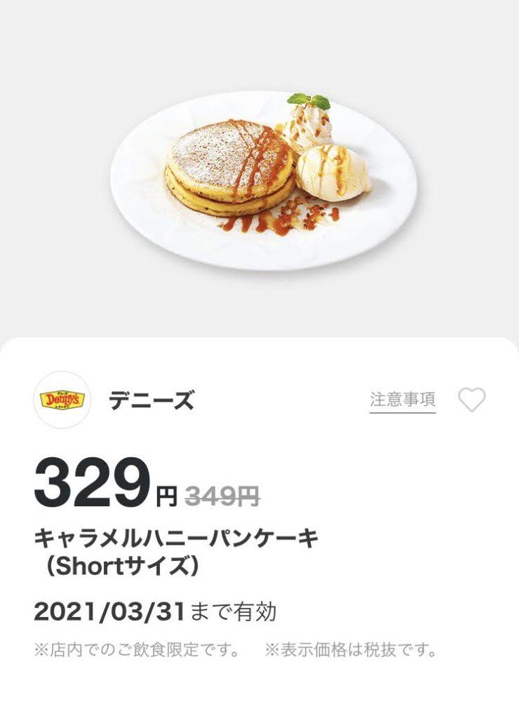 デニーズキャラメルハニーパンケーキSサイズ20円引き