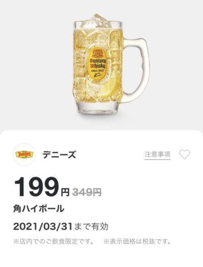 デニーズ角ハイボール150円引き