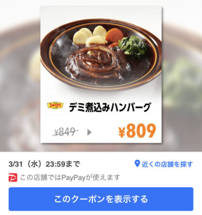 デニーズデミ煮込みハンバーグ40円引き