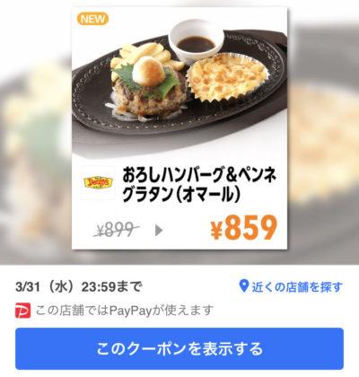 デニーズおろしハンバーグ&ペンネグラタン(オマール)40円引き